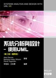 系統分析與設計─使用 UML, 3/e (國際版) (Systems Analysis and Design With UML: An Object-Oriented Approach, 3/e)-cover