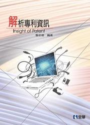 解析專利資訊, 4/e-cover