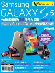 Samsung GALAXY S5 改變每一刻!你最想知道的旗艦活用大揭密-cover