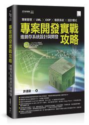 專案開發實戰攻略-進銷存系統設計與開發-cover