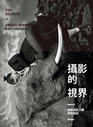 攝影的視界:國際攝影大賽獲獎揭秘-cover
