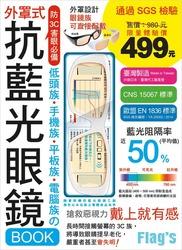 抗藍光眼鏡 BOOK(晶漾白)-低頭族‧手機族‧平板族‧電腦族 防 3C 害眼必備-cover
