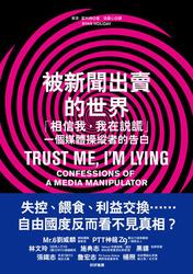 被新聞出賣的世界:「相信我,我在說謊」,一個媒體操縱者的告白 (Trust Me, I'm Lying:Confessions of a Media Manipulator)-cover