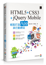 HTML5 + CSS3 + jQuery Mobile 輕鬆打造 App 與行動網站-cover