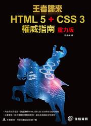 王者歸來-HTML5 + CSS3 權威指南 (重力版)-cover