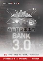Bank3.0:銀行轉型未來式-cover