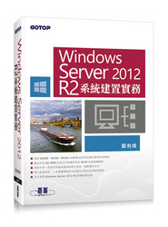 Windows Server 2012 R2 系統建置實務-cover