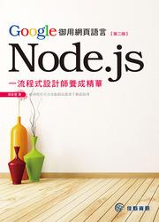 Google 御用網頁語言 Node.js:一流程式設計師養成精華, 2/e-cover