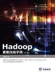 Hadoop 實戰技術手冊, 2/e-cover