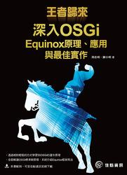 王者歸來-深入OSGi:Equinox 原理、應用與最佳實作-cover