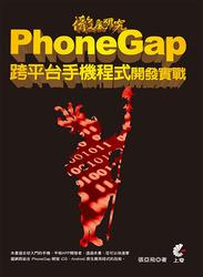 徹底研究 PhoneGap 跨平台手機程式開發實戰-cover