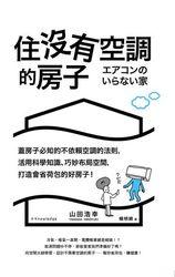 住沒有空調的房子:蓋房子必知的不依賴空調的法則,活用科學知識、巧妙布局空間,打造會省荷包的好房子!-cover