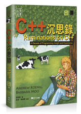 C++ 沉思錄 (Ruminations on C++ : A Decade of Programming Insight and Experience)-cover