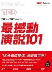 TED 最撼動演說 101:用一句話解答你的生命問題,18 分鐘改變你,改變這世界!-cover