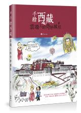 手繪西藏:雲端上的奇妙旅程-cover