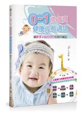 0~1 歲寶寶健康成長周記:讓新手父母也安心的育兒筆記-cover