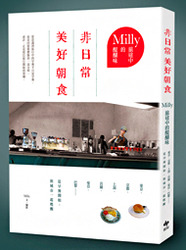Milly旅途中的醍醐味 非日常美好朝食:東京、京都、上海、首爾、曼谷、巴黎……從早餐開始,與城市一起甦醒-cover