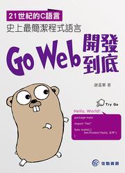 21 世紀的 C 語言:史上最簡潔程式語言 Go Web 開發到底-cover