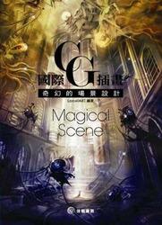國際 CG 插畫—奇幻的場景設計-cover