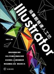 Illustrator 插畫創意達人工坊(職人之路─ Illustrator 插畫師進階必備手冊)-cover