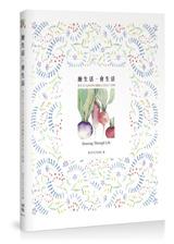 繪生活‧會生活:東京TOTORO 帶你體驗生活美好三兩事-cover