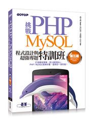 挑戰 PHP / MySQL 程式設計與超強專題特訓班, 3/e (適用PHP5~PHP6)-cover