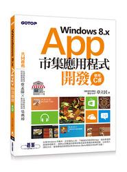 Windows 8.x App 市集應用程式開發-使用 C#-cover
