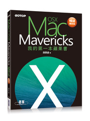 我的第一本蘋果書:Mac OS X Mavericks-cover