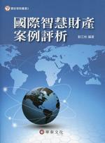 國際智慧財產案例評析-cover