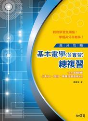 高分攻略:基本電學(含實習)總複習-cover