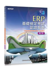 ERP 基礎檢定考試認證指南, 3/e-cover
