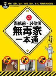 裝修前,裝修後!無毒家一本通-甲醛、粉塵、壁癌、輻射大退散,裝修毒害不入屋!-cover