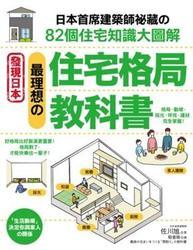 最理想的住宅格局教科書:日本首席建築師才知道的82個住宅知識大圖解-cover