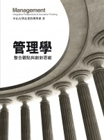 管理學:整合觀點與創新思維, 4/e-cover
