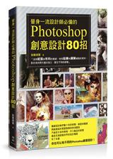 晉身一流設計師必備的 Photoshop 創意設計 80 招-cover