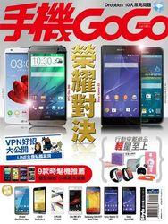 手機 GOGO NO.103-cover
