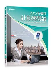 2015 新趨勢計算機概論-cover
