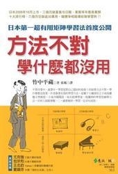 方法不對,學什麼都沒用:日本第一超有用矩陣學習法首度公開-cover