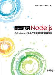 不一樣的 Node.js:用 JavaScript 打造高效能的前後台網頁程式-cover