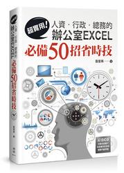 超實用!人資.行政.總務的辦公室 Excel 必備 50 招省時技-cover