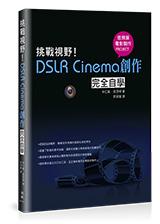 挑戰視野!DSLR Cinema 創作完全自學-cover