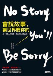 會說故事,讓世界聽你的:說一個動人故事,勝過跳針長篇大論!-cover