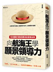 向航海王學願景領導力-100 個關於冒險與夥伴的管理法則-cover