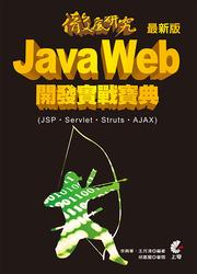 徹底研究 Java Web 開發實戰寶典 (JSP、Servlet、Struts、AJAX), 2/e-cover