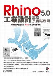 Rhino 5.0 工業設計基礎及實際應用-cover
