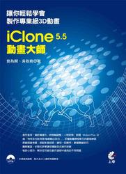 iClone 5.5 動畫大師─讓你輕鬆學會製作專業級 3D 動畫-cover