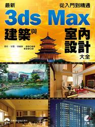 最新 3ds Max 建築與室內設計大全─從入門到精通-cover