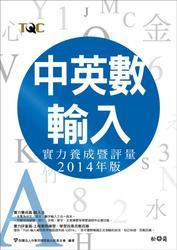 中英數輸入實力養成暨評量 (2014 年版)-cover