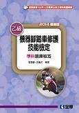 乙級機器腳踏車修護技能學科題庫秘笈-cover
