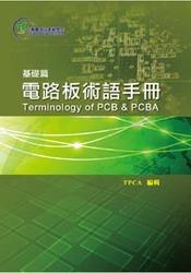 電路板術語手冊-基礎篇-cover